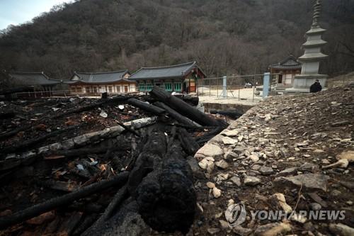 韩国内藏寺大雄殿被烧毁