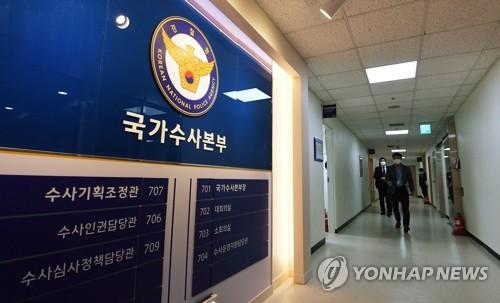 韩国两千多公职人员被查是否投机房地产