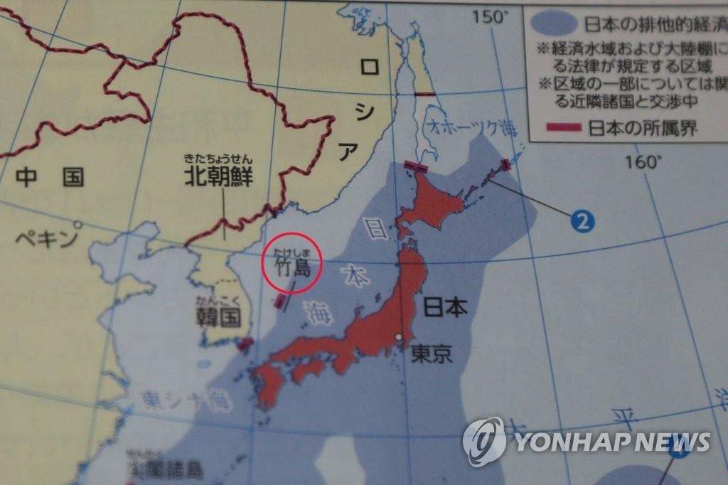 资料图片:在日本文部省审定通过的高中社会教科书中,独岛被标示为日本领土(红圆)。 韩联社
