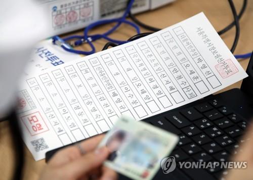 韩国四七再补选缺席投票今明两天进行