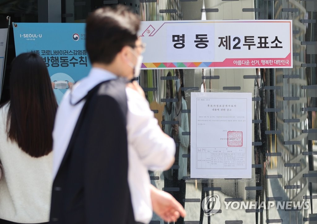 韩国四七再补选下午3时投票率42.9%