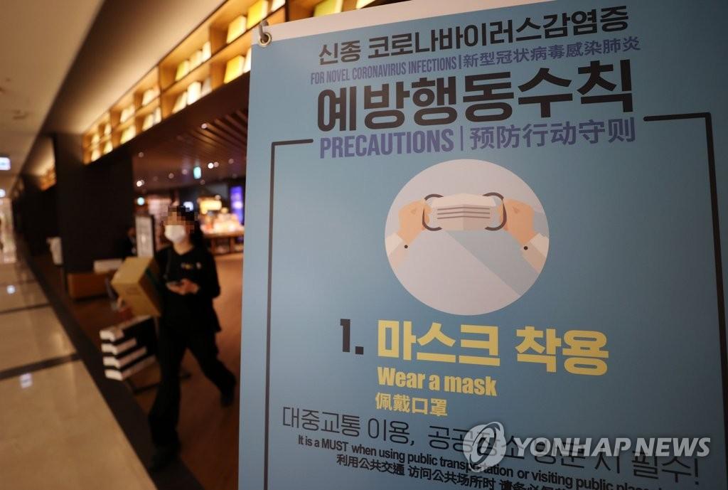 韩政府:中秋前后或考虑放宽口罩令