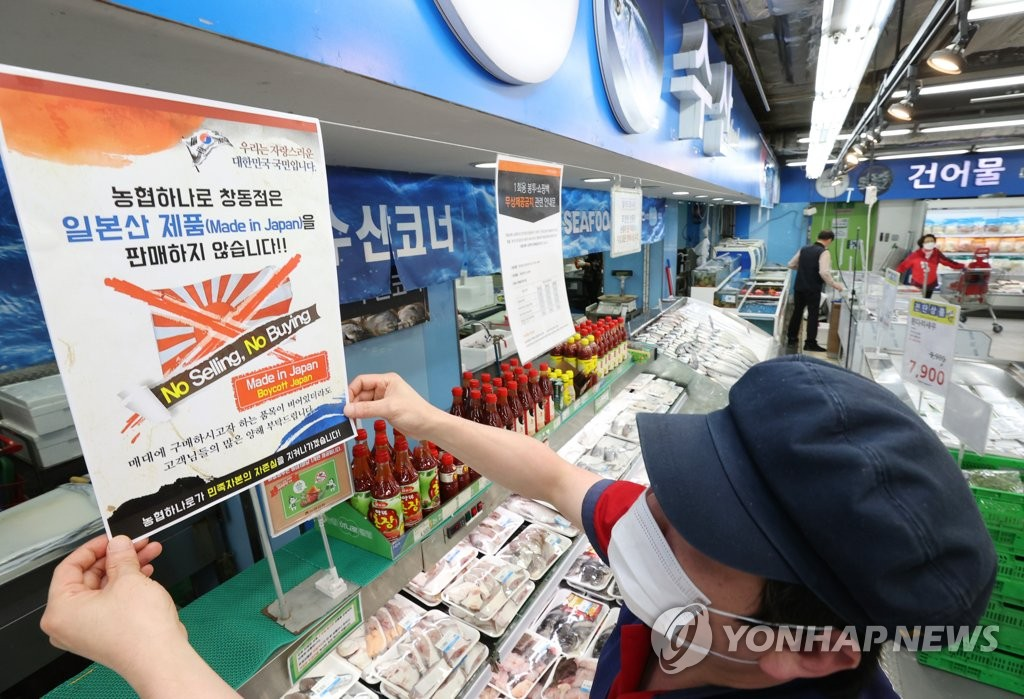 4月13日,在首尔市一处大型超市,工作人员摆出停售日产海鲜的通知。 韩联社