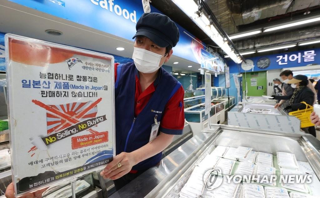 韩各大型超市继续停售日产海鲜