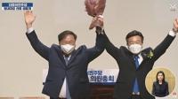 韩执政党选举产生新任党鞭 尹昊重当选