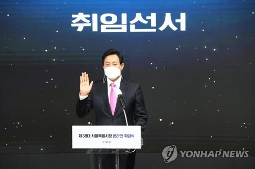 首尔市长宣誓就职