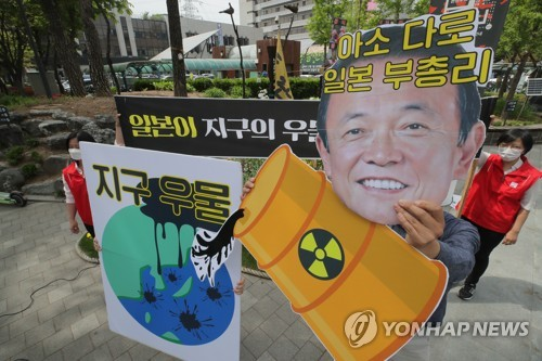 抗议日本核废水排海