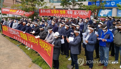 济州道民抗议日本核污水入海