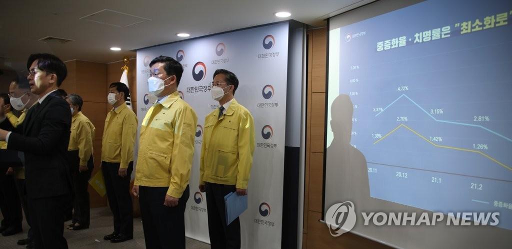 4月26日,在政府首尔大楼,韩国新冠疫苗预防接种推进团召开记者会。 韩联社