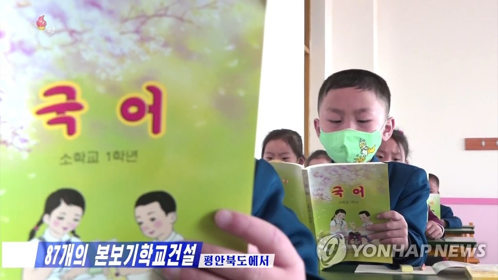 朝鲜各级学校或恢复面对面授课