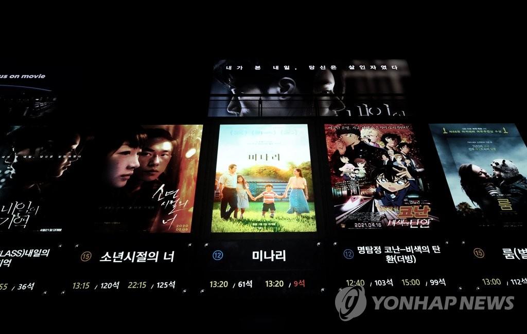 资料图片:《米纳里》海报 韩联社