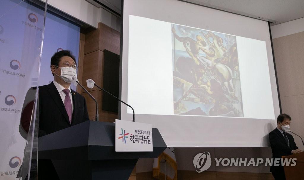 资料图片:4月28日,在中央政府首尔办公楼,黄熙召开记者会介绍李健熙遗属捐赠的美术作品。 韩联社