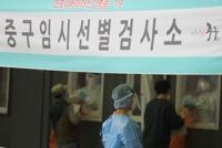 详讯:韩国新增606例新冠确诊病例 累计123240例