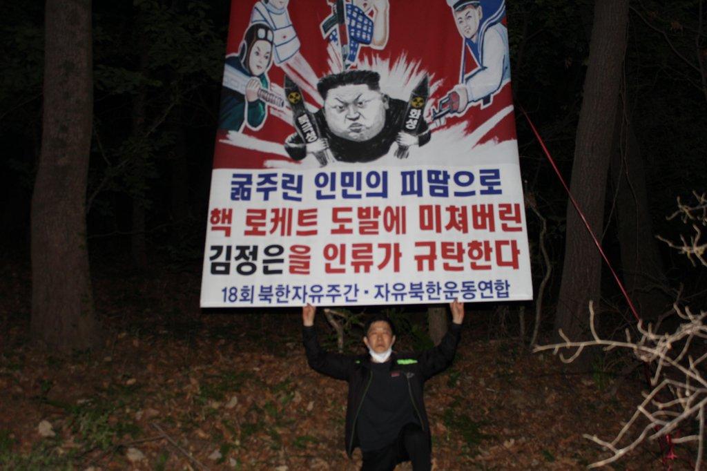 """资料图片:""""自由北韩运动联合""""代表朴相学高举反朝标语。 """"自由北韩运动联合""""供图(图片严禁转载复制)"""