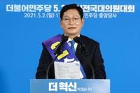 韩国执政党选出新党首 宋永吉当选