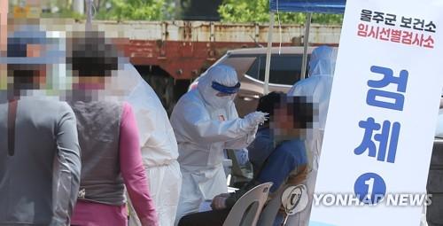 简讯:韩国新增525例新冠确诊病例 累计126044例