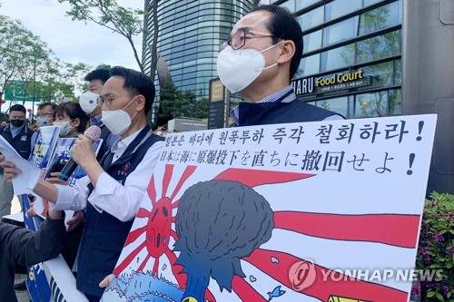 抗议日本核污水排海决定