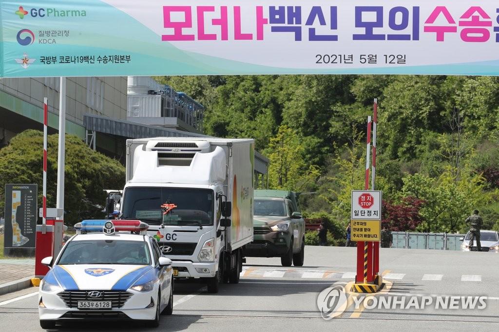 韩国实施莫德纳新冠疫苗运输模拟演练