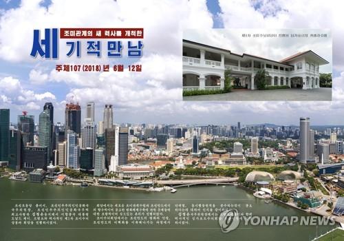 朝鲜出版金正恩外交影集 抹掉韩朝会谈