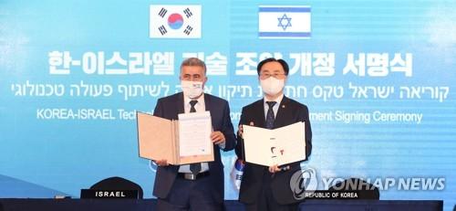 韩国和以色列修改技术合作协定