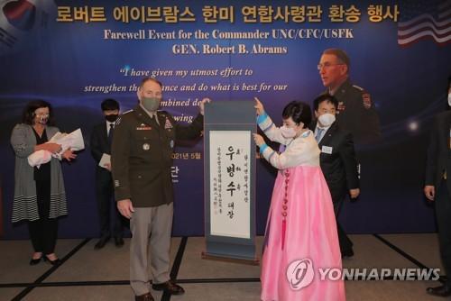 驻韩美军司令获赠韩文名字字画