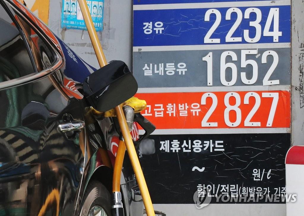 资料图片:首尔市区一处加油站标示的油价 韩联社