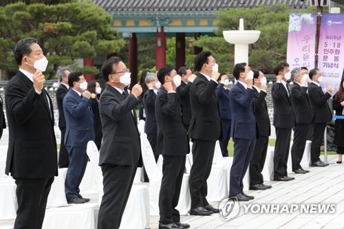 韩国五一八民运41周年纪念仪式在光州举行