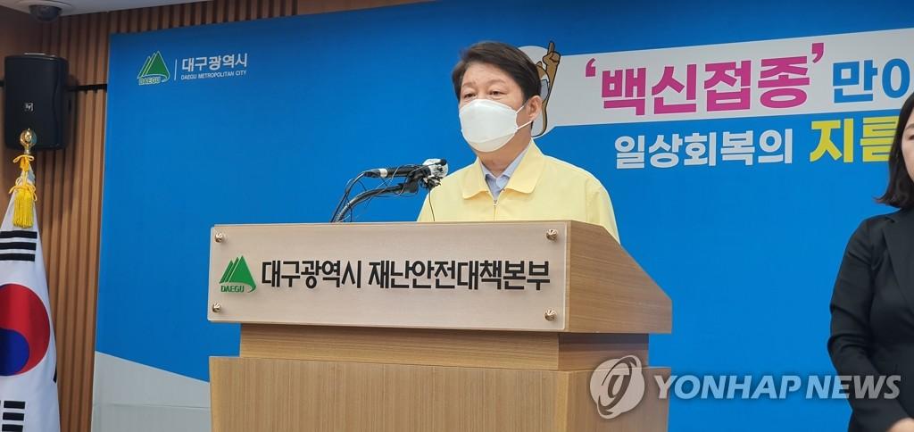 韩大邱市长就自行采购疫苗风波致歉