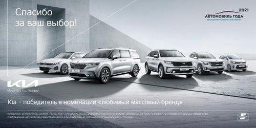 起亚获俄罗斯年度汽车六项奖