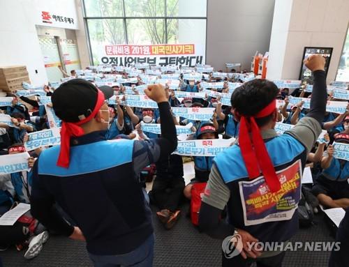 快递员示威敦促改善工作环境