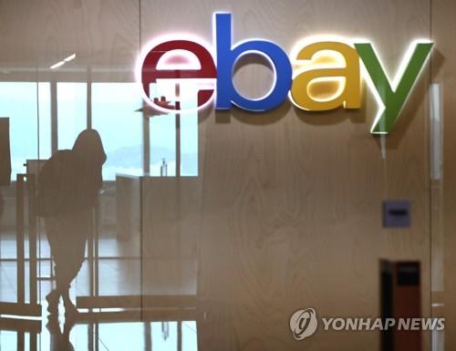 详讯:易买得将斥资197亿元收购eBay韩国八成股份