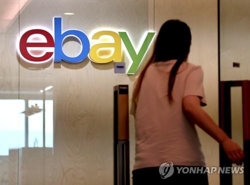 韩门户网站NAVER放弃收购eBay韩国