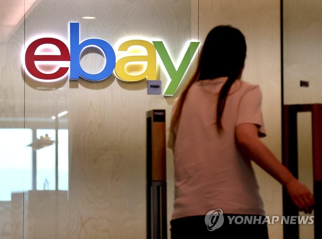 资料图片:eBay韩国总部 韩联社