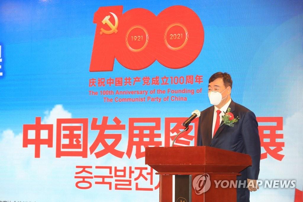 中国驻韩大使致辞