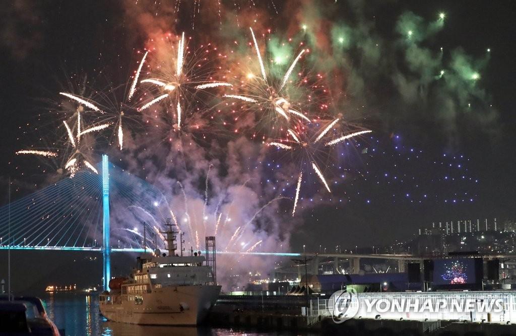 釜山港庆典开幕