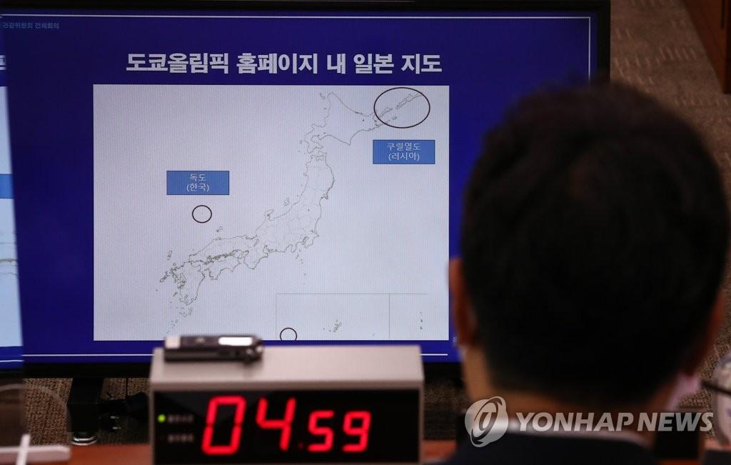 韩文体部对国际奥委会就独岛问题回信深表遗憾