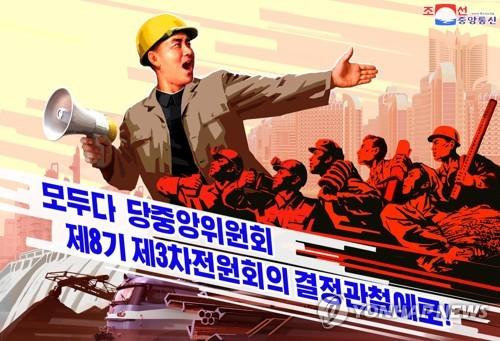 朝鲜推宣传画强调落实五年规划