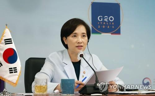 俞银惠出席G20教育部长视频会议
