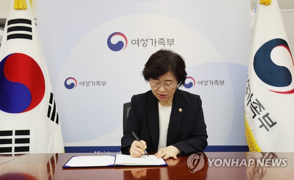 联合国妇女署两性平等中心将落户韩国
