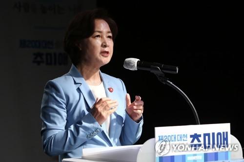 秋美爱宣布竞选总统