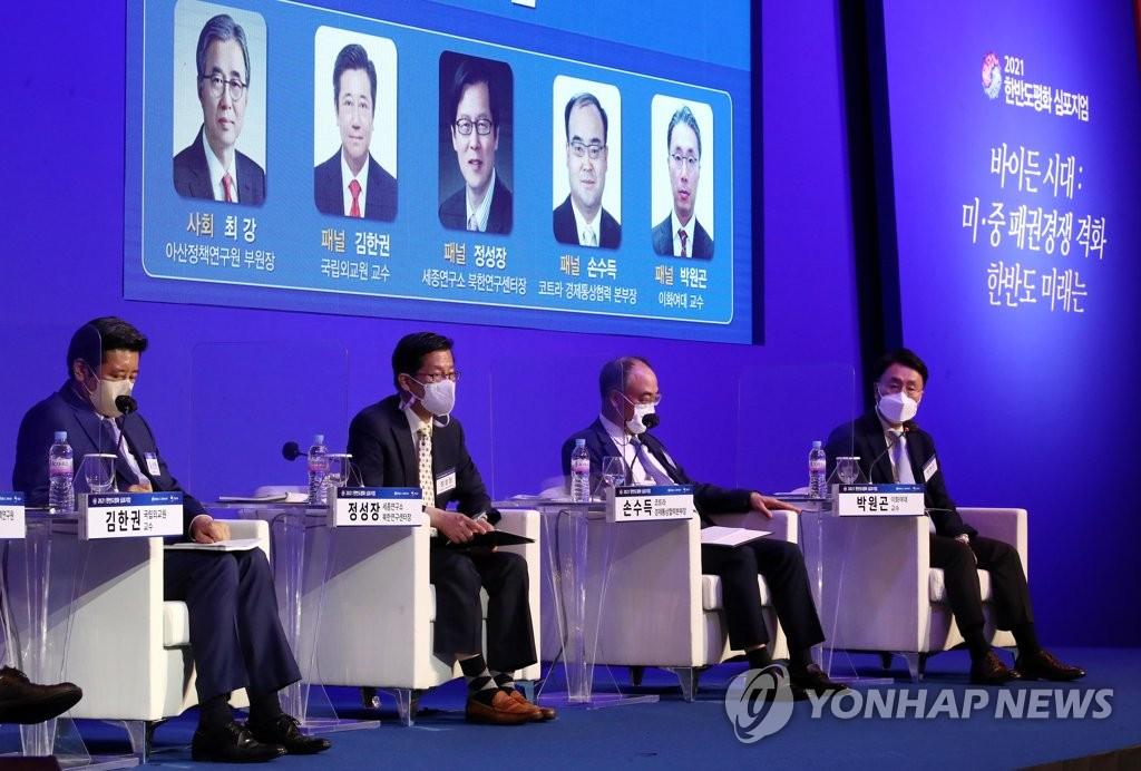 2021韩半岛和平研讨会现场照 韩联社