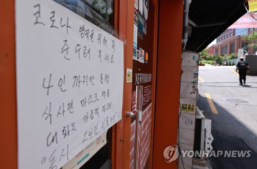 详讯:首尔市维持禁止5人以上私人聚集措施