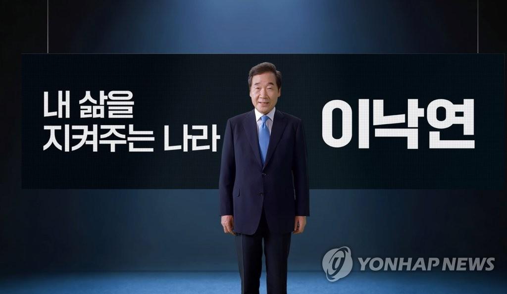 韩执政党前党首李洛渊宣布竞选总统