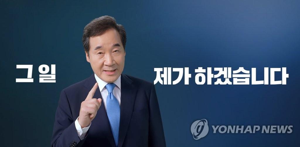 7月5日,李洛渊在线宣布竞选下届总统。 韩联社/李洛渊视频截图(图片严禁转载复制)