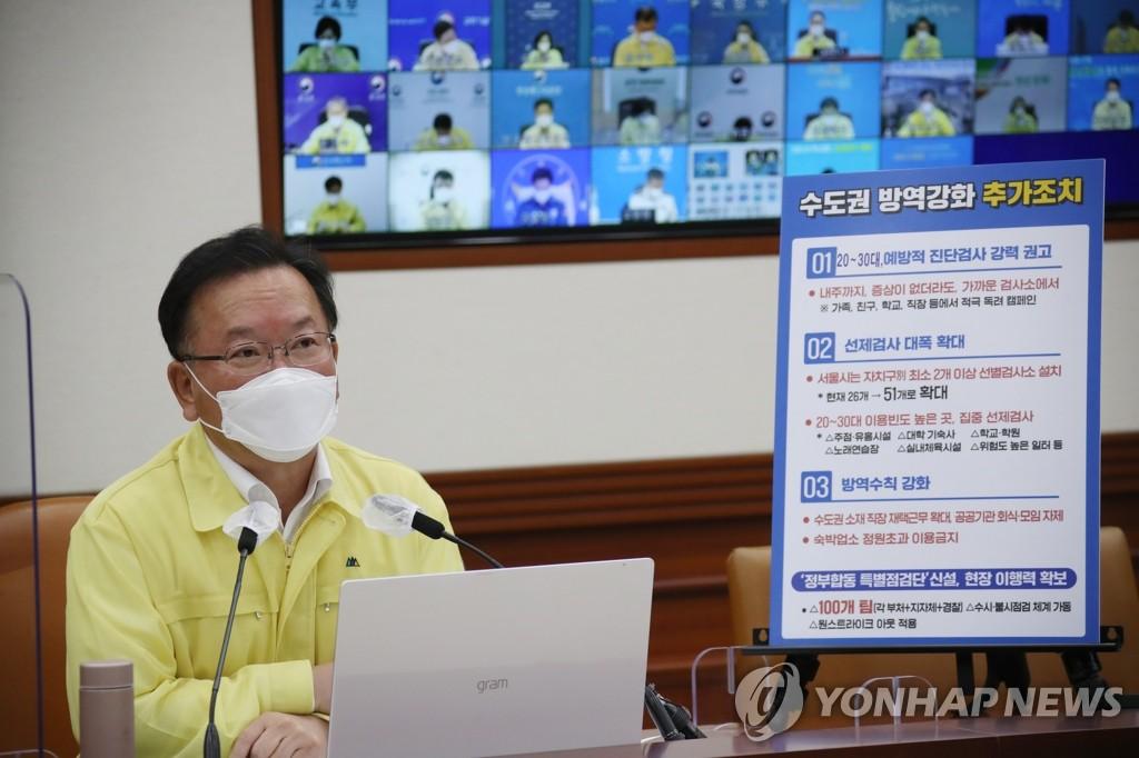 7月7日,在中央政府首尔办公楼,金富谦主持防疫工作会议。 韩联社