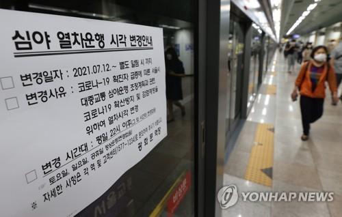 首尔市公交地铁明起恢复运行班次