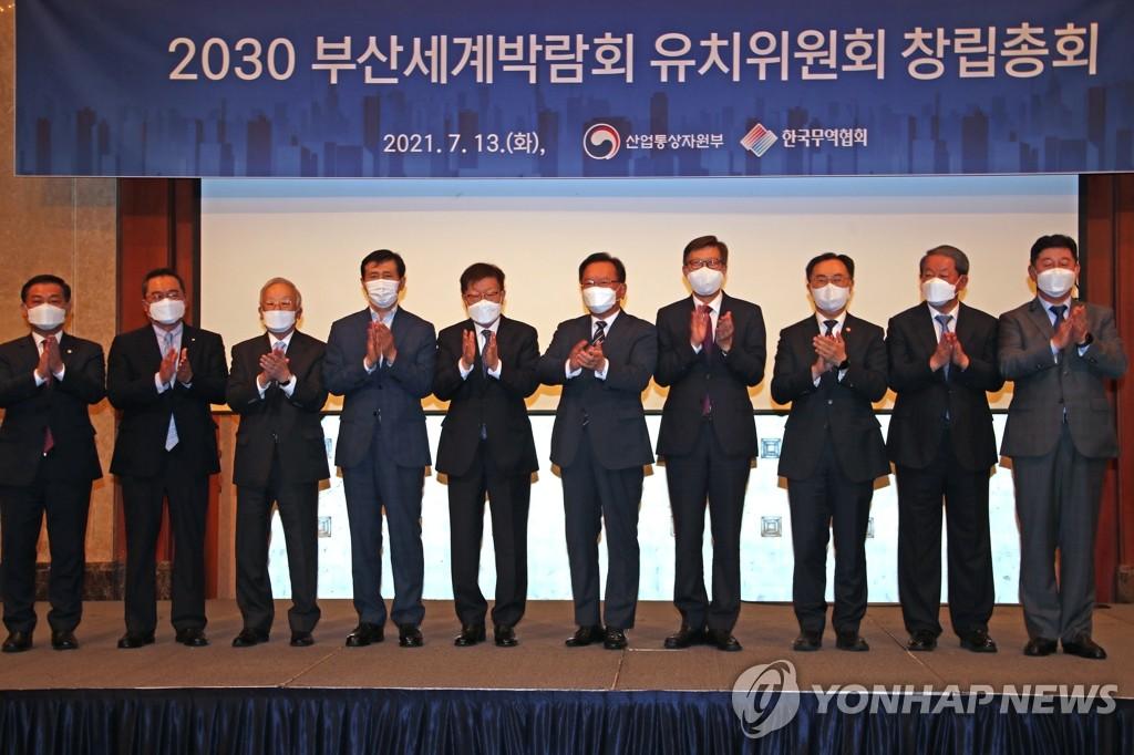 2030年釜山世博会申办委员会成立
