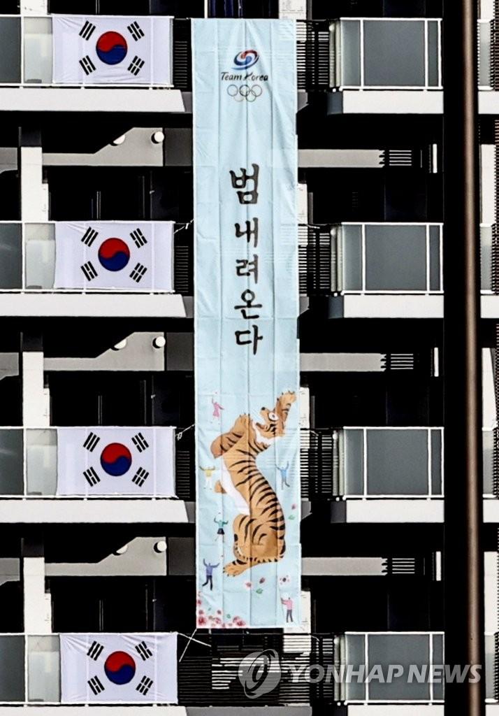 7月18日,在位于东京晴海的东京奥运村,韩国代表团在住宿楼外垂挂猛虎加油条幅。 韩联社