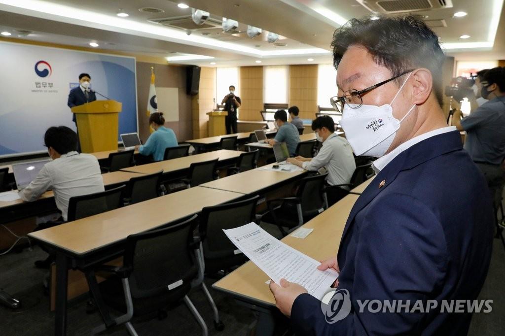 7月19日,在中央政府果川办公路,法务部长官朴范界出席记者会。 韩联社