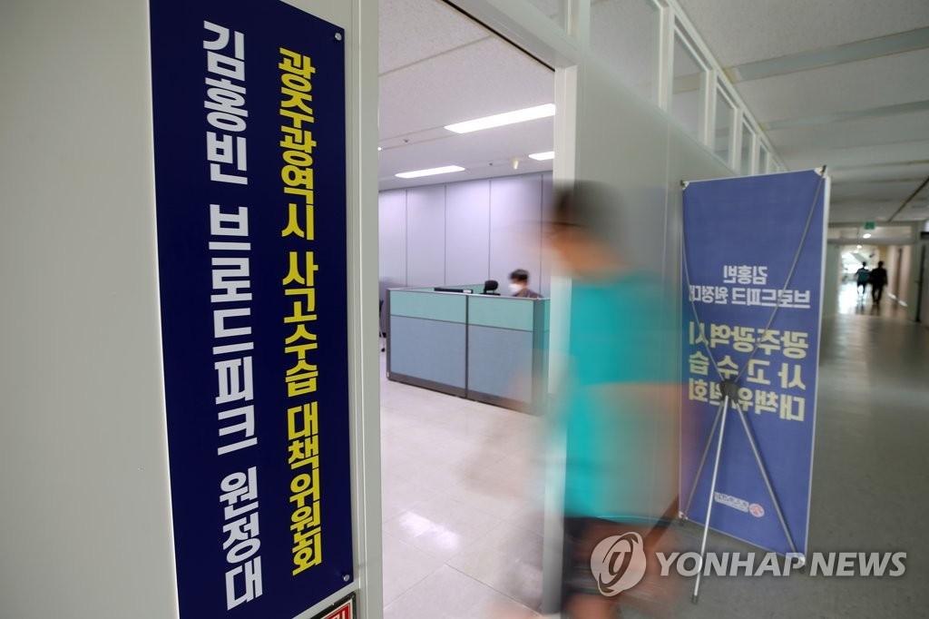 图为设于光州市政府的金洪彬事故处置对策委员会。 韩联社